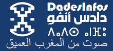 Dades-Infos دادس-أنفو